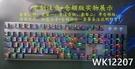 有線CIY插拔吃雞電競機械鍵盤RGB臺灣香港繁體注音倉頡五筆雙拼 wk12207
