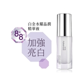 Skin Advanced 白金水耀晶潤精華液 30ml