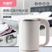 110V 燒水壺 110V220V雙電壓出國旅行電熱水壺不銹鋼便攜式分體旅游燒水壺水杯