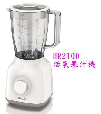 飛利浦PHILIPSDaily Collection 活氧果汁機HR2100/ HR-2100✬ 新家電生活館 ✬