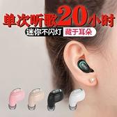 無線藍牙耳機超長待機運動入耳式男迷你華為vivo小米OPPO蘋果通用