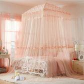 蚊帳吊頂家用大床帳篷式1.5米床公主風宮廷雙人 JD4525【3C環球數位館】-TW