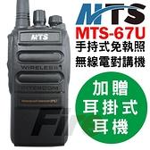 【贈耳掛式耳機】MTS-67U 無線電對講機 67U 免執照 IP67防水防塵等級 免執照對講機