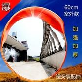 60CM室外室內道路轉彎廣角鏡凹凸鏡交通反光鏡 cf