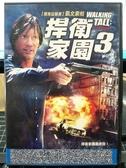 挖寶二手片-C03-073-正版DVD-電影【捍衛家園3】-凱文索柏(直購價)