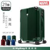 Deseno 行李箱  Marvel 漫威英雄  29吋 浩克  奧創紀元系列新型拉鍊箱  CL2427-29G  MyBag得意時袋