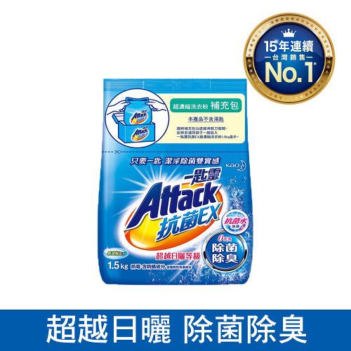 一匙靈抗菌EX超濃縮洗衣粉補充包1.5KG【花王旗艦館】