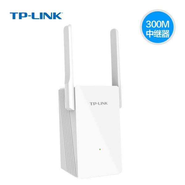 全館83折TP-LINK無線WIFI信號放大器增強路由穿墻王擴展第七公社
