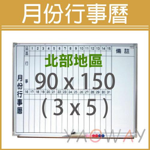 【耀偉】行事曆白板150*90 (5x3尺)【僅配送台北地區】