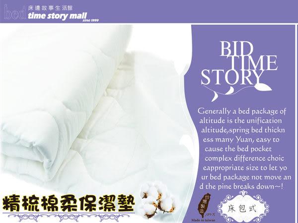 床邊故事 100%精梳純棉 精梳棉柔保潔墊 雙人5尺 床包式