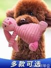 熱賣寵物玩具寵物小狗狗咬泰迪法斗比熊幼犬耐咬毛絨發聲用品玩具磨牙解悶神器【618 狂歡】