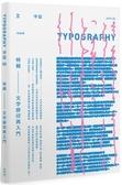 Typography 字誌:Issue 05 文字排印再入門(首刷限量贈文鼎字型...【城邦讀書花園】