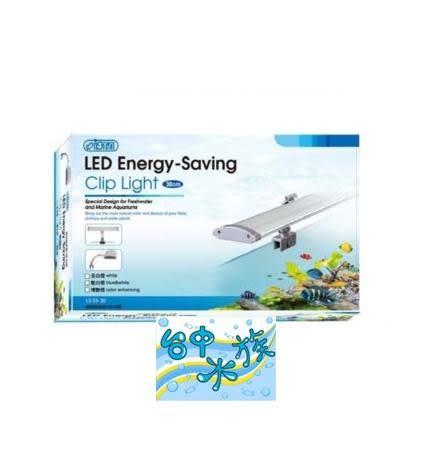 {台中水族}台灣ISTA-伊士達 高效能省電LED夾燈==30cm(白7+X藍1X1W ) --特價