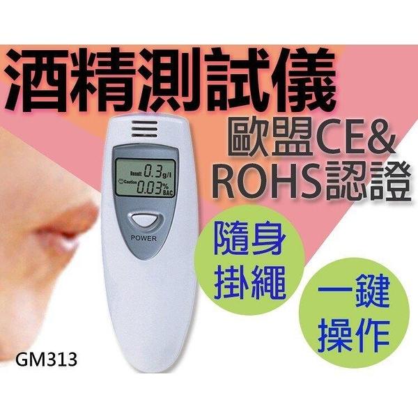 『時尚監控館』(GM313)酒精測試儀 吹氣式液晶顯示 酒測機 酒測器 酒測儀 酒精測試計 酒駕