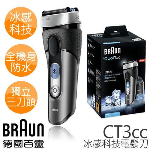 德國百靈 BRAUN °CoolTec系列 冰感科技電鬍刀 CT3cc