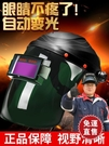 電焊面卓自動變光燒焊帽防護頭戴式面具臉部氬弧焊工專用面罩眼鏡【全館免運】