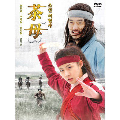 茶母(霹靂女神捕)【雙語版】∞DVD ( 河智苑/李瑞鎮/金民俊)