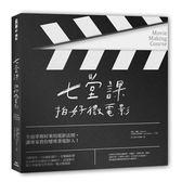 (二手書)七堂課拍好微電影