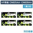 原廠墨水匣 HP 1黑3彩 高容量 NO.970XL+971XL/CN625AA~CN628AA /適用 HP X576dw/X551dw/X476dw/X451dw