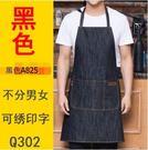 牛仔圍裙 咖啡西餐廳奶茶花店廚師工作圍裙 時尚韓版圍裙   主圖款【黑色A825】