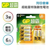 GP超霸 3號 超能量特 強鹼性電池 6入