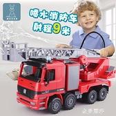 超大號會噴水消防車玩具救火云梯車救援車吊車垃圾車男孩寶寶 極簡雜貨