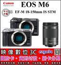 《映像數位》 Canon EOS M6 機身 + EF-M 18-150mm IS STM 鏡組 【中文平輸】【套餐全配】***