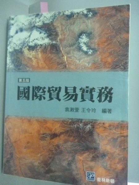 【書寶二手書T5/大學商學_XEG】國際貿易實務5/e_袁漱萱、王令玲