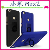 Xiaomi 小米 Max2 指環磨砂手機殼 素面背蓋 PC手機套 簡約保護套 防滑保護殼 牛仔殼 支架