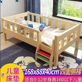兒童床組實木兒童床帶護欄男孩單人床女孩公主床寶寶加寬小床嬰兒拼接大床 免運費