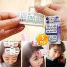 酷品P-8283美妝小物捲髮夾.髮捲(3...