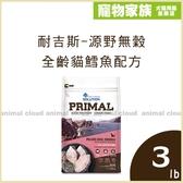 寵物家族-耐吉斯源野無穀全齡貓鱈魚配方3lb (1.36kg)