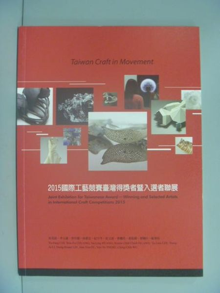 【書寶二手書T2/設計_ZAR】Taiwan Craft in Movement- 2015國際工藝競賽臺灣得獎者暨入選