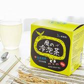【磨的冷泡茶小資款】玄米抹茶10入/盒-解膩 體內環保 冷泡更好喝