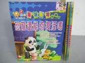 【書寶二手書T1/少年童書_QFU】趣味動物小百科-恐龍還能夠復活嗎?_馬的耳朵會說話嗎等_4本合售