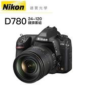 Nikon D780+24-120 kit組 全片幅 5/31前登錄送10000元郵政禮卷 加碼送原廠電池 國祥公司貨 德寶光學