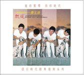 【停看聽音響唱片】【CD】滾石時代經典復刻系列 費玉清 / 凱旋