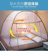 新年鉅惠蒙古包蚊帳加厚免安裝加密2018新款1.2米1.8家用1.5m帳子單雙人床 芥末原創