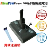 ANewPow Dyson戴森 V8副廠鋰電池 DC8230 贈濾網