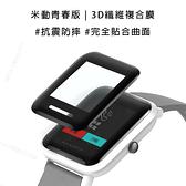 【纖維複合膜】全覆蓋亮面高清透明適用小米米動青春版 3D曲面PMMA/PC複合材料 手錶螢幕保護貼