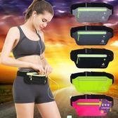 腰包 多功能運動腰包男女2019新款健身跑步手機腰帶貼身休閒隱形戶外包 7色