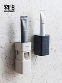 擠牙膏器 物鳴全自動懶人牙膏擠壓器套裝兒童擠牙膏神器壁掛式家用免打孔 星河光年