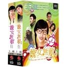 醜女無敵1+2 DVD ( 李欣汝/劉曉虎/毛俊杰/李芯逸/王策/韓立/吳煒/王凱/張亞飛 )