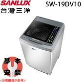 【SANLUX三洋】18KG DD直流變頻超音波直立式洗衣機 SW-19DV10 含基本安裝 免運費