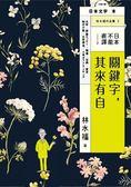 日本,不能直譯(2):關鍵字,其來有自