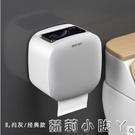 衛生間紙巾盒廁所衛生紙置物架廁紙盒免打孔防水卷紙筒創意抽紙盒 蘿莉新品