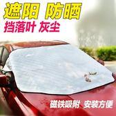 遮陽布 汽車隔熱遮陽擋前擋風玻璃罩防曬遮陽簾太陽板車外擋光布遮陽板 尾牙【喜迎新年鉅惠】