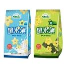【統一生機】星米果(牛奶風味/蒜香海苔~口味任選)