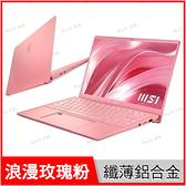 微星 msi Prestige 14 A11SCS-093TW 甜玫粉 商務輕薄筆電【14 FHD/i7-1165G7/16G/GTX1650Ti/1TB SSD/Buy3c奇展】