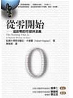 二手書博民逛書店 《從零開始-追蹤零的符號與意義》 R2Y ISBN:9576077613│羅伯.卡普蘭